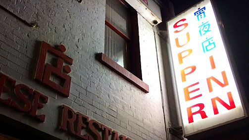 Supper Inn, Melbourne, Victoria, Australia